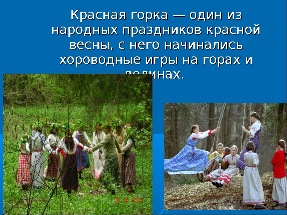 Красная горка — один из народных праздников красной весны, с него начинались...