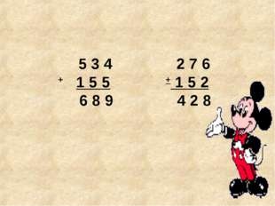 5 3 4 2 7 6 + 1 5 5 + 1 5 2 6 8 9 4 2 8