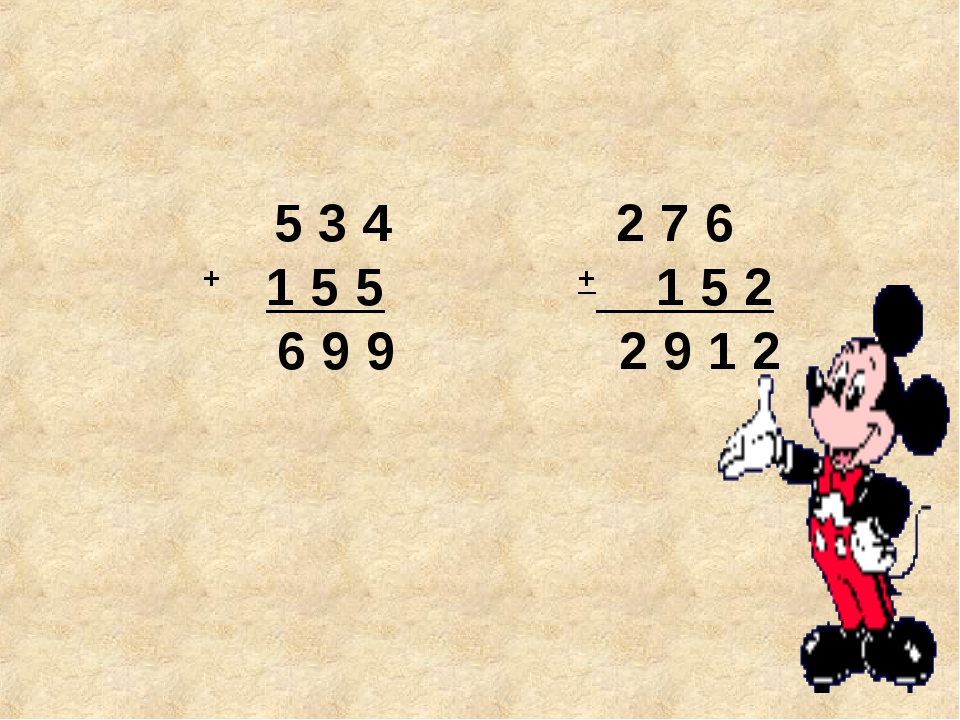 5 3 4 2 7 6 + 1 5 5 + 1 5 2 6 9 9 2 9 1 2