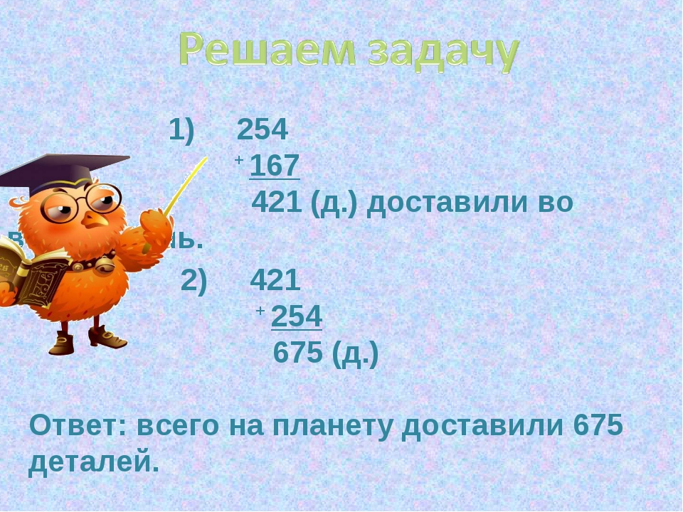 1) 254 + 167 421 (д.) доставили во второй день. 2) 421 + 254 675 (д.) Ответ:...