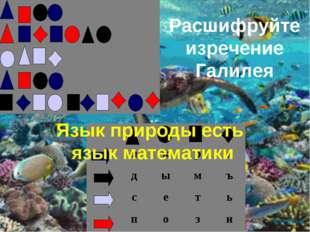Расшифруйте изречение Галилея Язык природы есть язык математики
