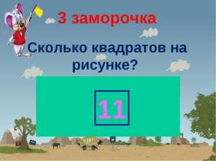 3 заморочка Сколько квадратов на рисунке? 11