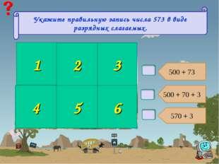 В1. 500 + 73 500 + 70 + 3 570 + 3 1 2 3 4 5 6 Укажите правильную запись числа