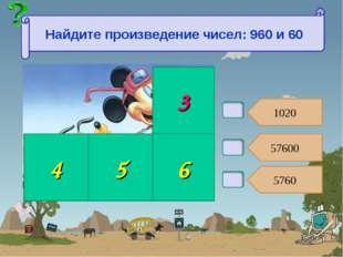 В4. 1020 57600 5760 3 4 5 6 Найдите произведение чисел: 960 и 60
