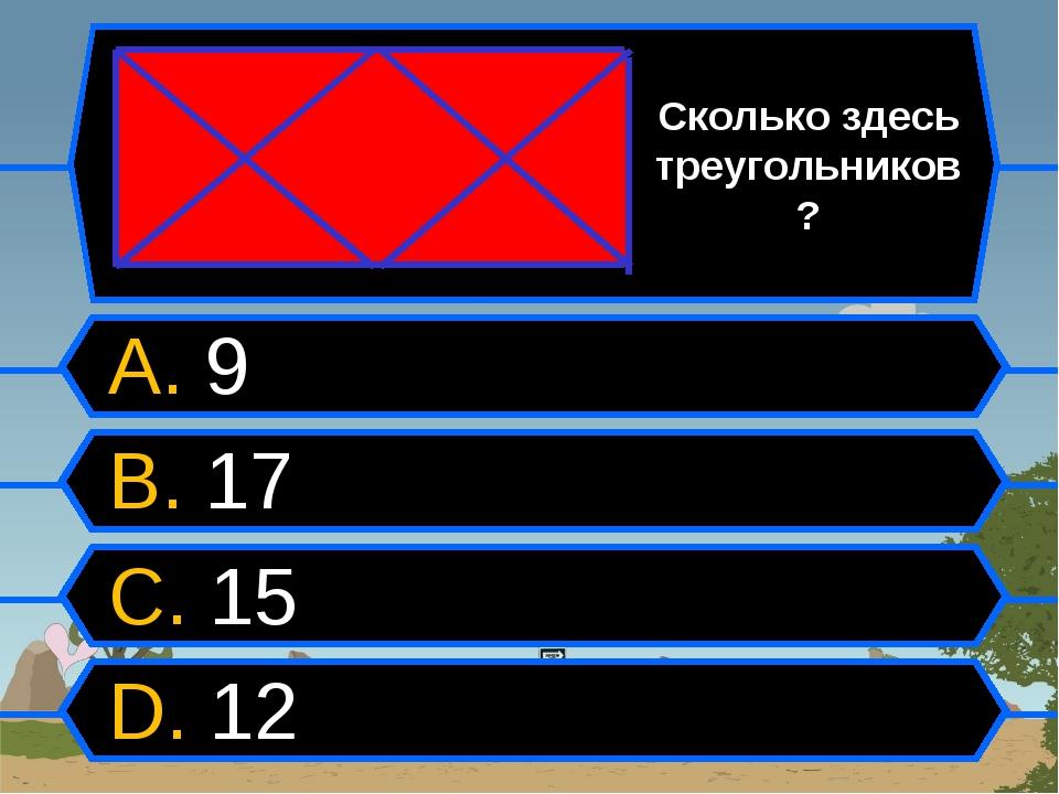 Сколько здесь треугольников? A. 9 1 7 B. 17 C. 15 15 D. 12