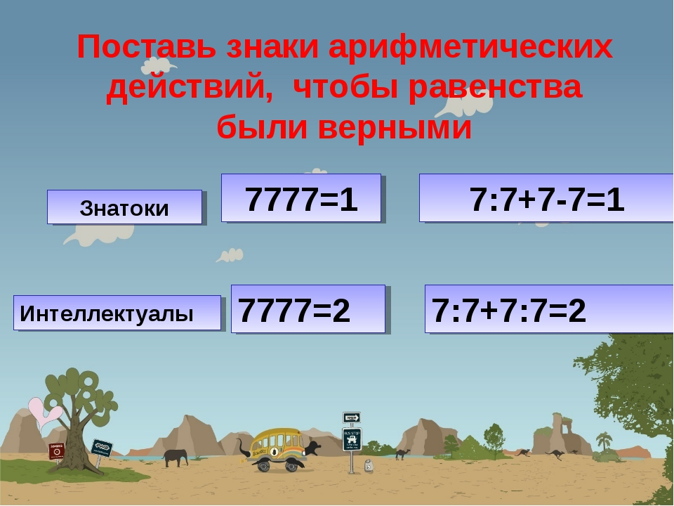 Поставь знаки арифметических действий, чтобы равенства были верными 7777=1 7:...