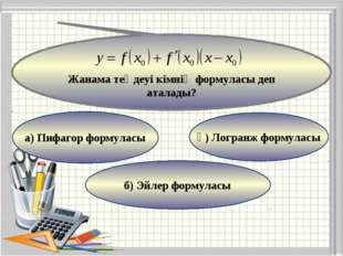 ә) Логранж формуласы б) Эйлер формуласы а) Пифагор формуласы Жанама теңдеуі к