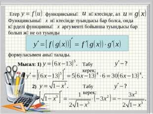функциясының нүктесінде, ал Егер Функциясының х нүктесінде туындысы бар болса