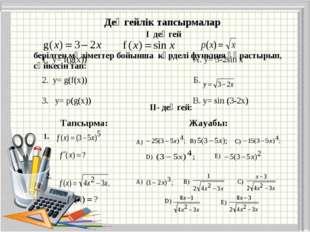 берілген мәліметтер бойынша күрделі функция құрастырып, сәйкесін тап: I деңге