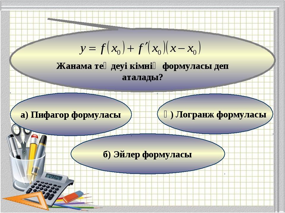 ә) Логранж формуласы б) Эйлер формуласы а) Пифагор формуласы Жанама теңдеуі к...