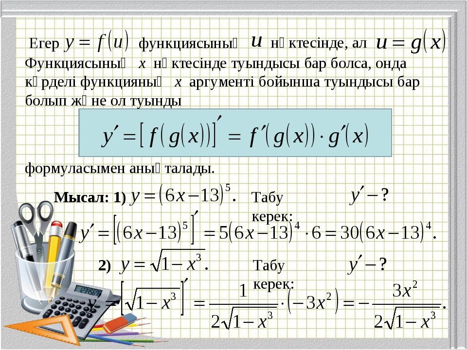 функциясының нүктесінде, ал Егер Функциясының х нүктесінде туындысы бар болса...