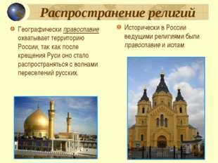Распространение религий Исторически в России ведущими религиями были правосла