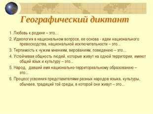 Географический диктант 1. Любовь к родине – это… 2. Идеология в национальном