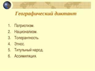 Географический диктант Патриотизм. Национализм. Толерантность. Этнос. Титульн