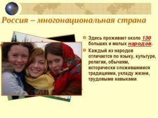 Россия – многонациональная страна Здесь проживает около 130 больших и малых н