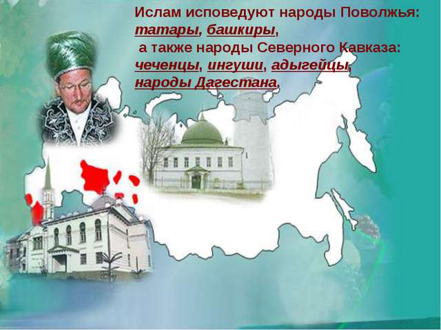 Ислам исповедуют народы Поволжья: татары, башкиры, а также народы Северного К...