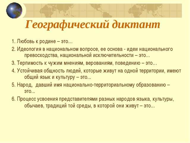 Географический диктант 1. Любовь к родине – это… 2. Идеология в национальном...