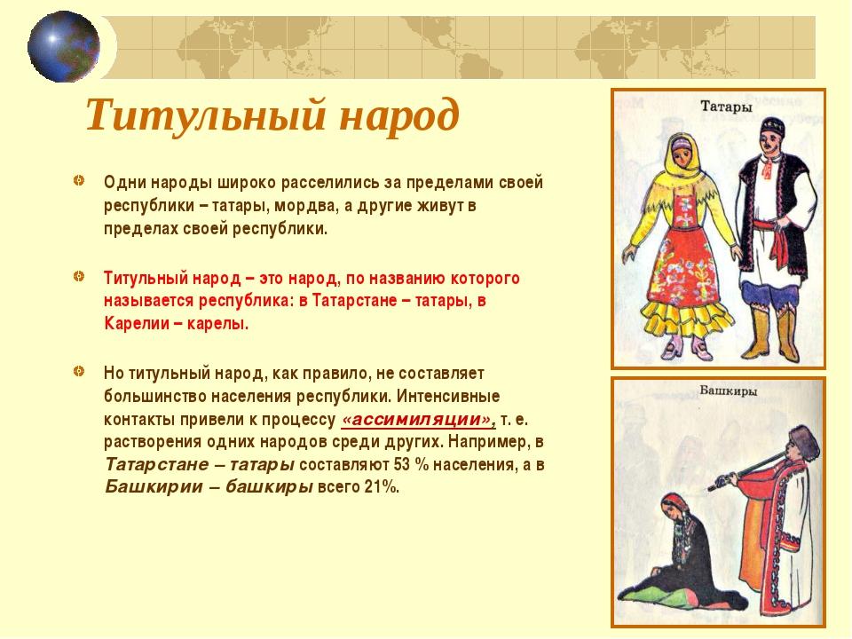 Титульный народ Одни народы широко расселились за пределами своей республики...