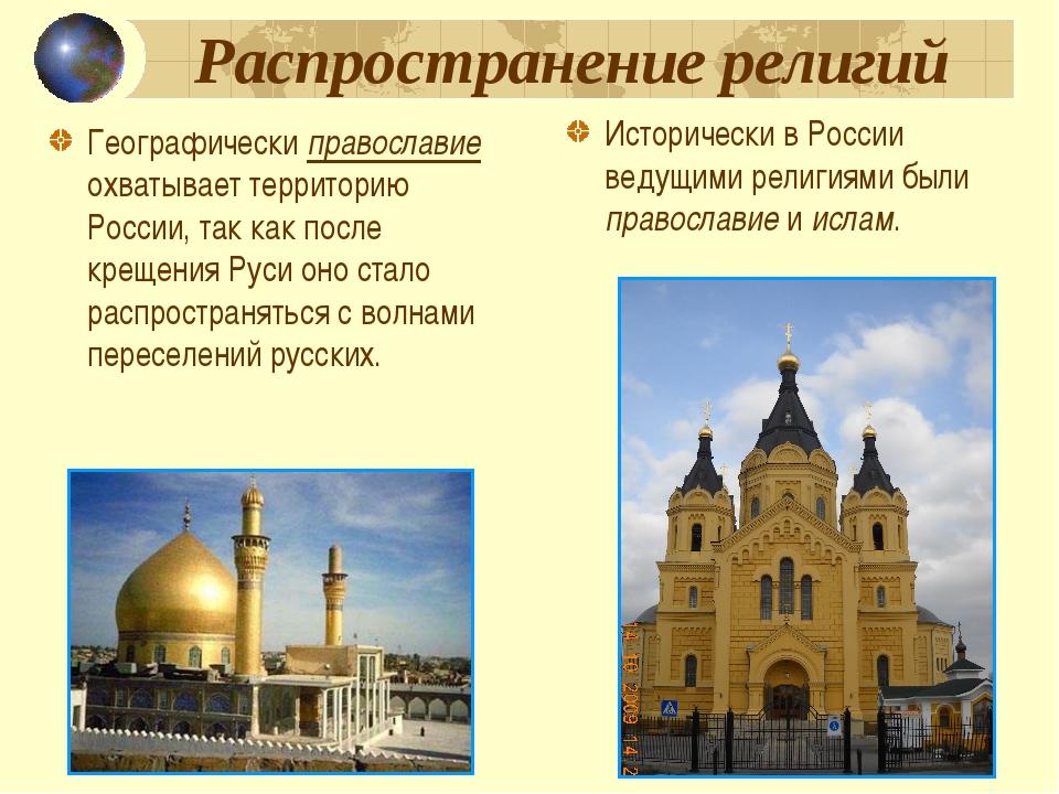 Распространение религий Исторически в России ведущими религиями были правосла...