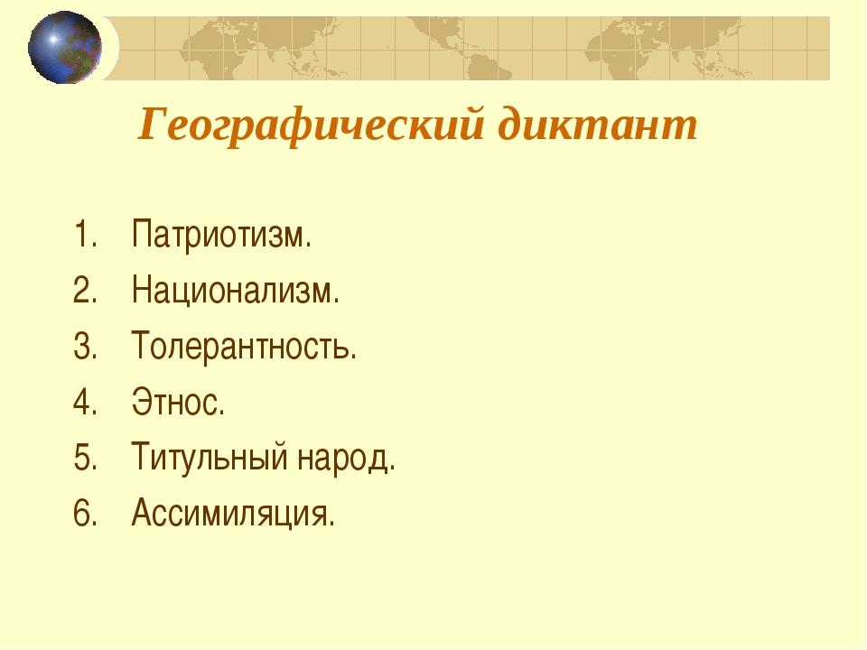 Географический диктант Патриотизм. Национализм. Толерантность. Этнос. Титульн...