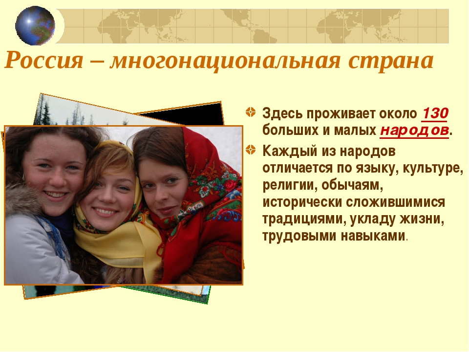 Россия – многонациональная страна Здесь проживает около 130 больших и малых н...