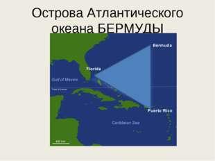 Острова Атлантического океана БЕРМУДЫ