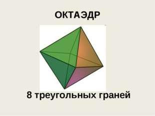 ОКТАЭДР 8 треугольных граней