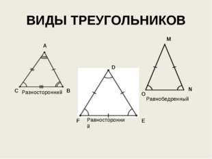 ВИДЫ ТРЕУГОЛЬНИКОВ Разносторонний Равнобедренный Равносторонний A B C D E F M