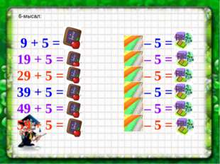9 + 5 = 1414 – 5 = 9 19 + 5 = 2424 – 5 = 19 29 + 5 = 3434 – 5 = 29