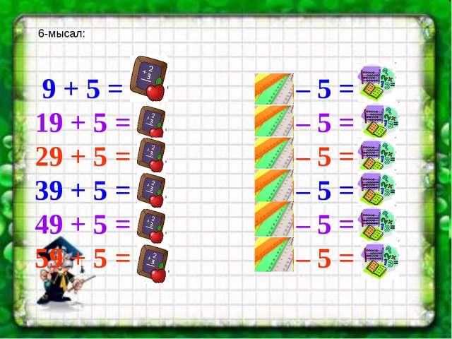 9 + 5 = 1414 – 5 = 9 19 + 5 = 2424 – 5 = 19 29 + 5 = 3434 – 5 = 29...