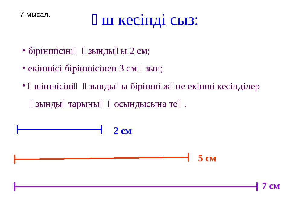 Үш кесінді сыз: біріншісінің ұзындығы 2 см; екіншісі біріншісінен 3 см ұзын;...