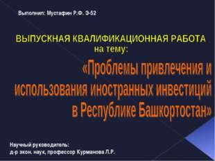 Научный руководитель: д-р экон. наук, профессор Курманова Л.Р. Выполнил: Муст