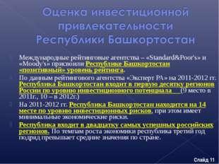 Международные рейтинговые агентства – «Standard&Poor's» и «Moody's» присвоили