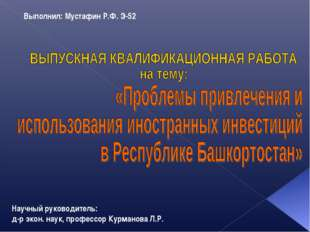 Выполнил: Мустафин Р.Ф. Э-52 Научный руководитель: д-р экон. наук, профессор