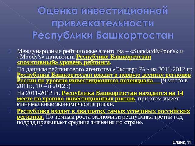 Международные рейтинговые агентства – «Standard&Poor's» и «Moody's» присвоили...