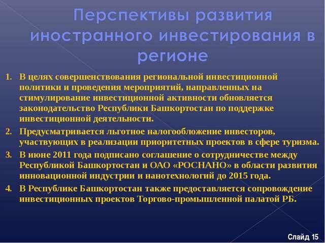 В целях совершенствования региональной инвестиционной политики и проведения м...