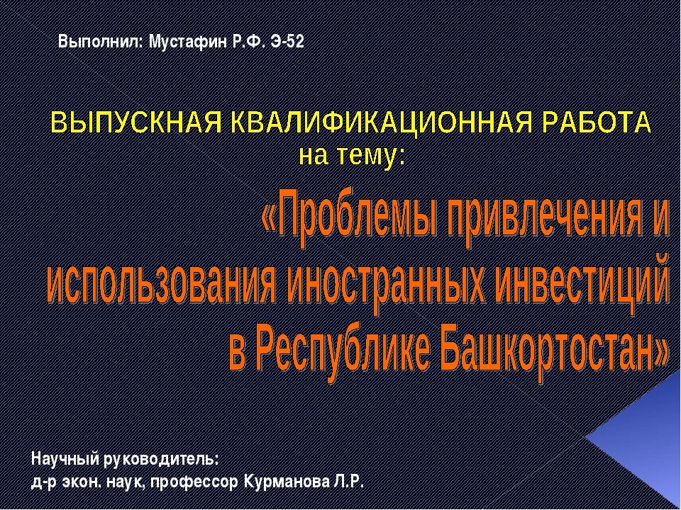 Научный руководитель: д-р экон. наук, профессор Курманова Л.Р. Выполнил: Муст...