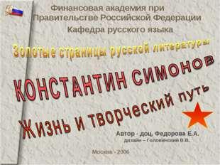 Финансовая академия при Правительстве Российской Федерации Кафедра русского я