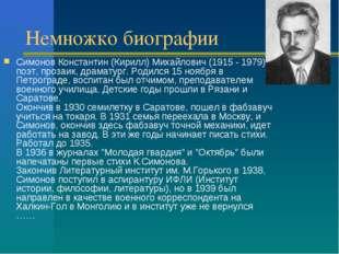 Немножко биографии Симонов Константин (Кирилл) Михайлович (1915 - 1979), поэт