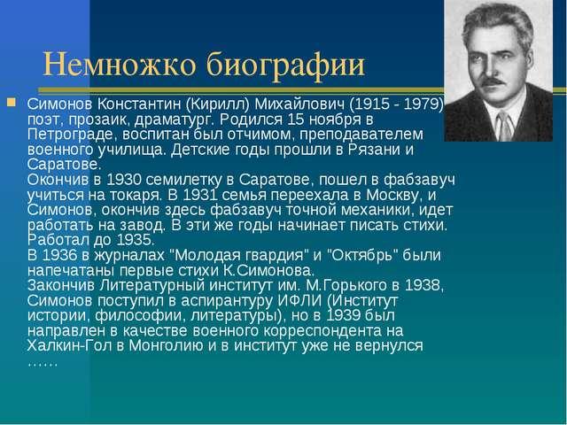 Немножко биографии Симонов Константин (Кирилл) Михайлович (1915 - 1979), поэт...