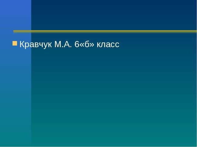 Кравчук М.А. 6«б» класс