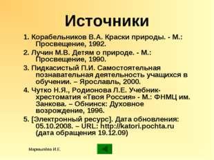 Мармылёва И.Е. Источники 1. Корабельников В.А. Краски природы. - М.: Просвеще