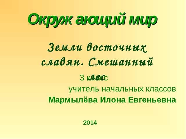 Окружающий мир 3 класс учитель начальных классов Мармылёва Илона Евгеньевна 2...