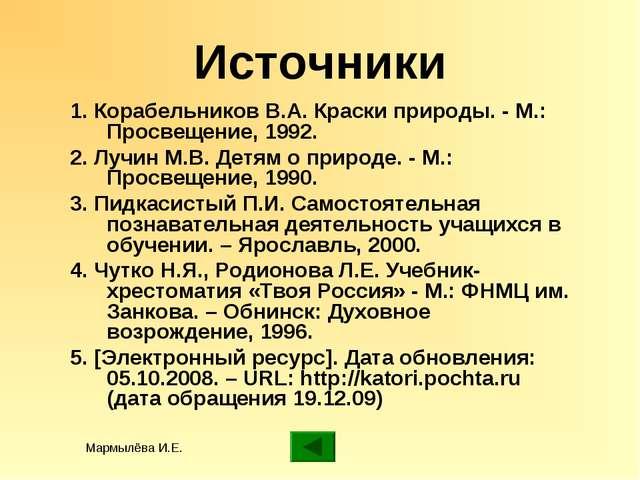 Мармылёва И.Е. Источники 1. Корабельников В.А. Краски природы. - М.: Просвеще...