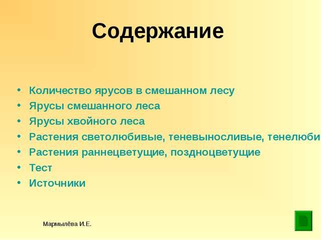 Мармылёва И.Е. Содержание Количество ярусов в смешанном лесу Ярусы смешанного...