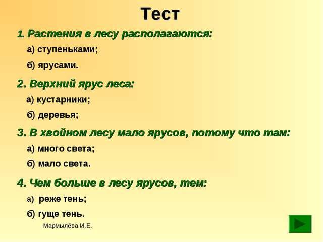 Мармылёва И.Е. Тест 1. Растения в лесу располагаются: а) ступеньками; б) ярус...