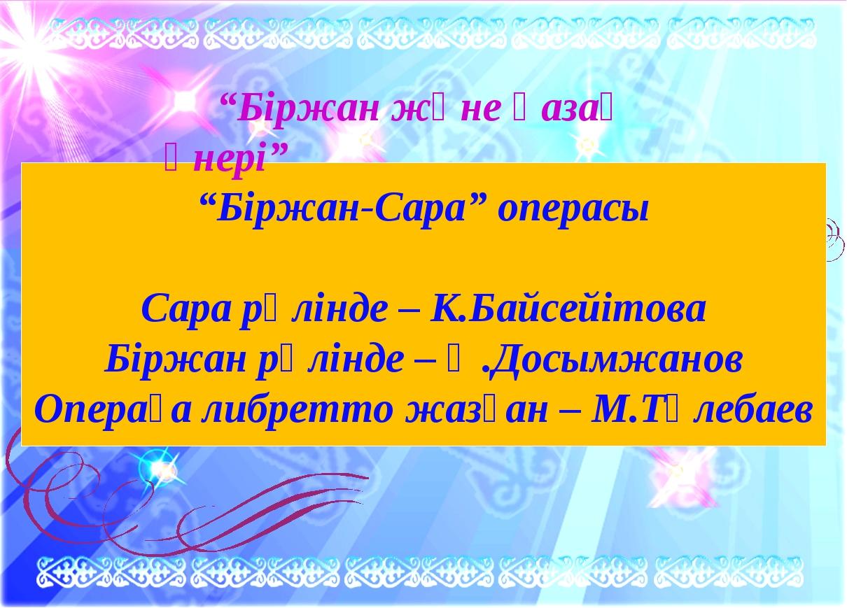 """""""Біржан-Сара"""" операсы Сара рөлінде – К.Байсейітова Біржан рөлінде – Ә.Досымжа..."""