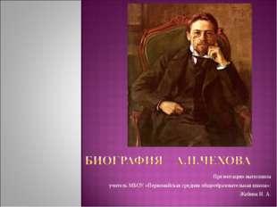 Презентацию выполнила учитель МБОУ «Первомайская средняя общеобразовательная