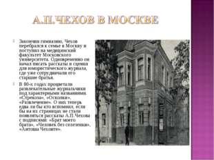 Закончив гимназию, Чехов перебрался к семье в Москву и поступил на медицински
