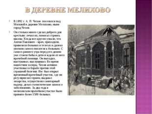 В 1892 г. А. П. Чехов поселился под Москвой в деревне Мелихово, ныне город Че